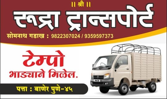 Rudra Transport - Tempo on Rent in Baner